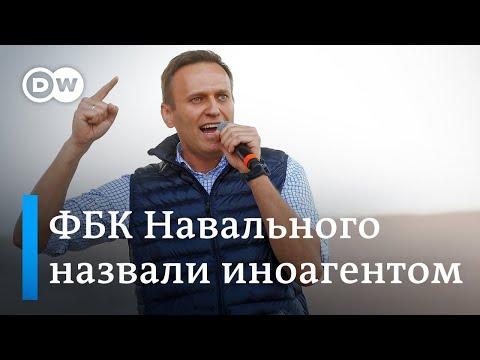 ФБК Навального назвали иностранным агентом и стрельба в ФРГ возле синагоги. DW Новости (09.10.19)