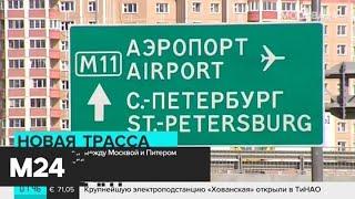 Скоростная трасса между Москвой и Санкт-Петербургом откроется в ноябре - Москва 24