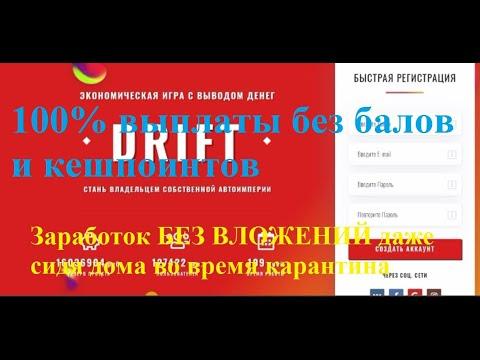 Drift.biz Лучшая игра по заработку денег в интернете