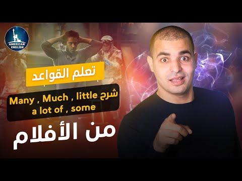 شرحAny Many , Much , few , little , a lot of , some في اللغة الانجليزية الفرق بين some any much ✅