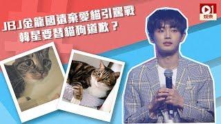 JBJ 金龍國被爆虐貓醜聞令形象插入谷底 發表手寫信向粉絲道歉 │ 01娛樂