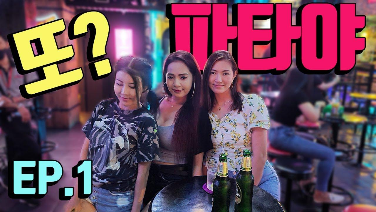 태국 뚜옌(4K) / 신내림 받은 태국 아줌마들 / 일주일만에 다시찾은 파타야