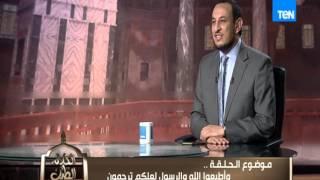 الكلام الطيب | El Kalam El Tayeb - الكلام الطيب - الشيخ رمضان عبد المعز - طاعة الله تبارك وتعالى