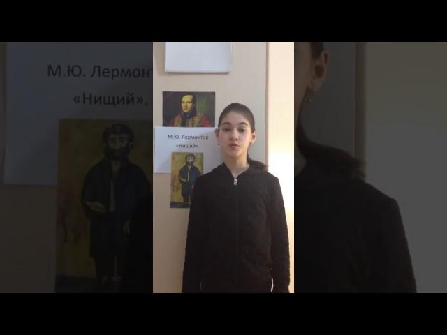 Изображение предпросмотра прочтения – АнтонинаДавыдова читает произведение «Нищий» М.Ю.Лермонтова