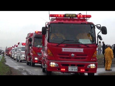 3 緊急走行!!消防車救急車300台日本全国より大集結!!爆音サイレン!!第5回緊急消防援助隊全国合同訓練 Japanese Fire Engine Rescue Training