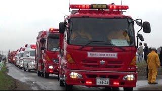 3 緊急走行!!消防車救急車300台日本全国より大集結!!迫力サイレン!!第5回緊急消防援助隊全国合同訓練 Japanese Fire Engine Rescue Training