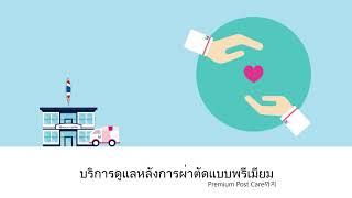เตรียมพบกับโรงพยาบาลไอดี ศัลยกรรมแนวหน้าของเกาหลี ที่ไทย