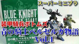 バンダイさんから発売されています「スーパーミニプラ青の騎士ベルゼルガ物語 Vol.1」のご紹介です! 今だ人気の衰えない「装甲騎兵ボトムズ」...