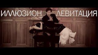 Левитация Невесты - Фокусник на свадьбу СПб