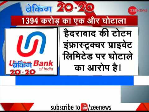 Breaking 20-20: After PNB & OBC, now Union Bank hit by bank fraud