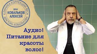 Доктор Ковальков о том, как сохранить красоту волос