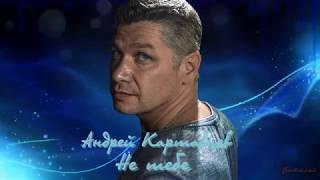 Андрей Картавцев   Не тебе 2018