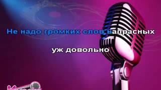 Тимур Темиров - Не обещай (караоке)