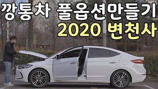 (Eng Sub)Top Trim Car Creation - History of 2020