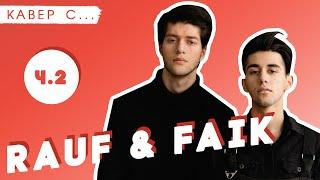 �������� ���� КАВЕР СО ЗВЕЗДОЙ: Rauf & Faik (ЧАСТЬ 2) О КОМ ПЕСНЯ