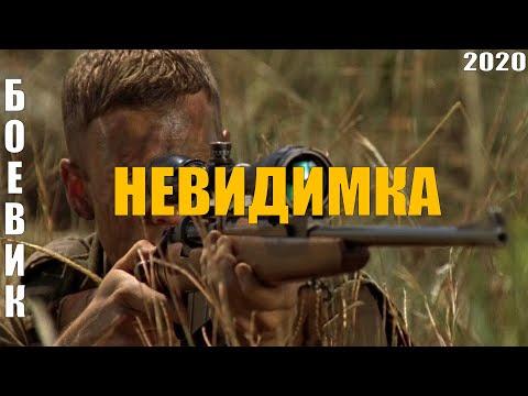 лучший боевик о Снайпере НЕВИДИМКА Русские боевики 2020