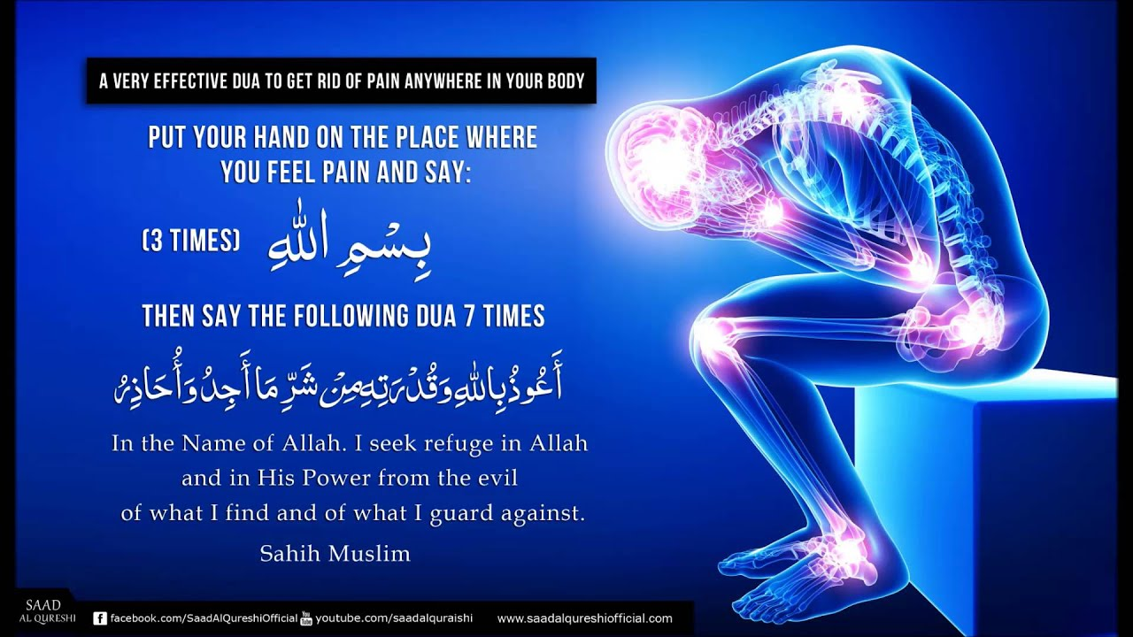 Dua for PAIN - DUA Supplication to Get Rid of PAIN Anywhere in your Body -  Dua for pain in periods