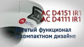 IP камера с экстремально-высоким разрешением - 5МП! Защита на 100%
