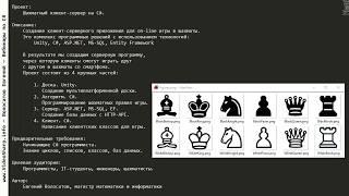 Создание клиент-серверной игры в Шахматы