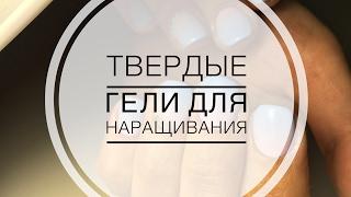 Твёрдые гели от фирмы vogue nail. Гели для наращивания. Камуфлирующие гели
