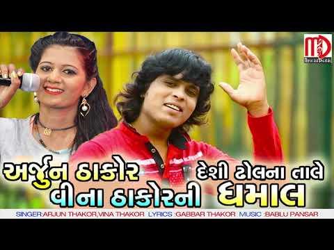 Arjun Thakor & Vina Thakor| Gabbar Thakor New 2019 | Superhit Gujarati Song Dhamaal