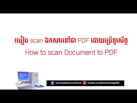 របៀប scan ឯកសារទៅជា PDF ដោយប្រើទូរស័ព្ទ | How to scan ...