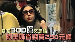 300億許純美逛四平街商圈 買290元褲子還殺價 | 台灣蘋果日報