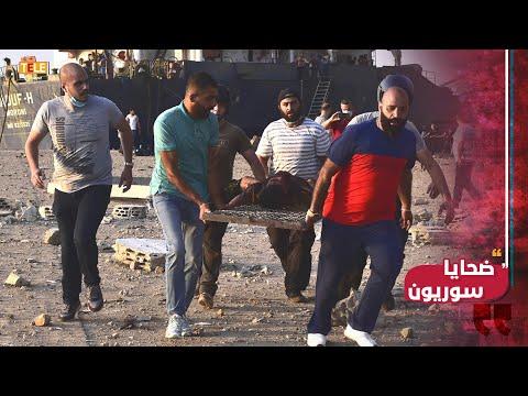 ضحايا ومفقودون من اللاجئين السورين في لبنان بانفجار بيروت الضخم  - 15:04-2020 / 8 / 5