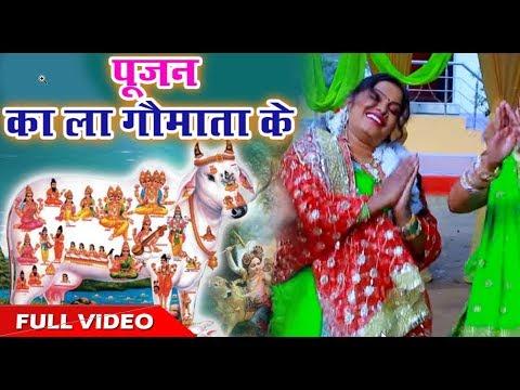Pushpa Rana सुपरहिट गौमाता भजन 2018  - पूजन का ला गौमाता के - Bhojpuri Bhajan 2018