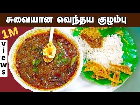 சுவை மிகுந்த வெந்தய குழம்பு | Vendhaya Kulambu Recipe In Tamil | Vendhaya Kuzhambu