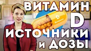 постер к видео Какая норма витамина Д (D)?  Откуда получить витамин D?