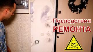 Последствия ремонта квартиры недобросовестными строителями. Кому доверить ремонт?