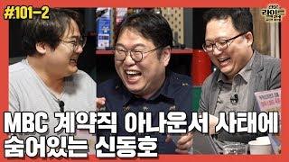 [관훈라이트] #101-2 MBC 계약직 아나운서 사태에 숨어있는 신동호