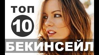 Фильмы с Кейт Бекинсейл | Топ-10