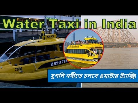 India's first water taxi in Kolkata || watch to know 2018 || Travel update