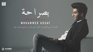 Mohammed Assaf - Besaraha Lyric Video - محمد عساف - بصراحة