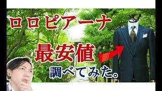 フルオーダー・ロロピアーナの最安値!? オーダースーツCORVOとは!?