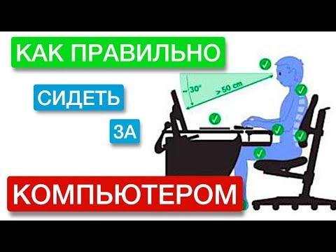 Как правильно сидеть за компьютером чтобы не болела спина