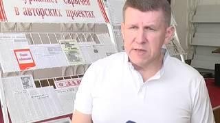 2017-05-26 г. Брест.Презентация книги В. Сарычева.  Новости на Буг-ТВ.