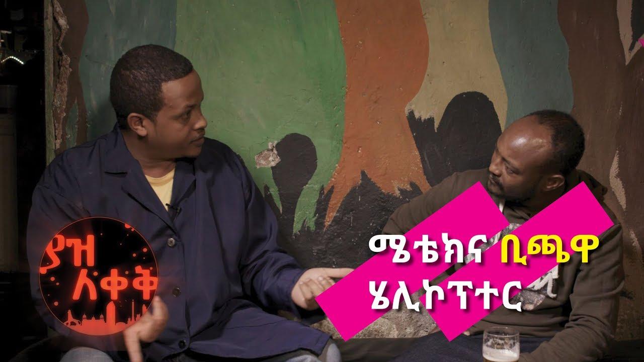 News Magazine Comedy Kana TV: ሜቴክና ቢጫዋ ሄሊኮፕተር? - By Comedian  Abiy