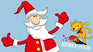 Рисование в Illustrator - как нарисовать Деда Мороза | Видеоуроки kopirka-ekb.ru
