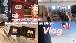 Eng) [이 시국에 미국 유학 Vlog] | 출국 브…