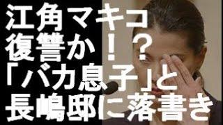 小学生の子どもを持つ 女優・江角マキコ(47)さんが、 男性マネジャー...
