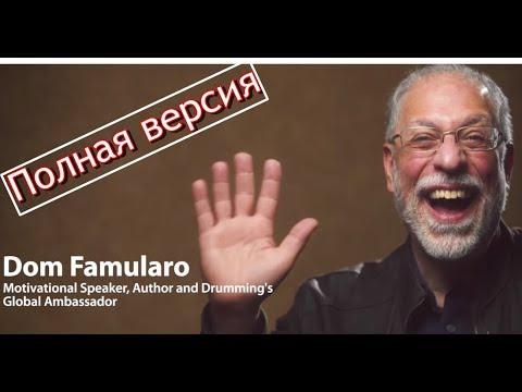 Дом Фамуларо   мотиватор автор преподаватель популяризатор барабанов в мире Полная версия