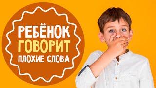 Ребенок говорит плохие слова 5 советов родителям