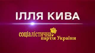 Илья Кива - Это моя война