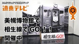 美幌博物館で子供たちに大人気の展示「相生線でGO!」。 子供も大人も楽...