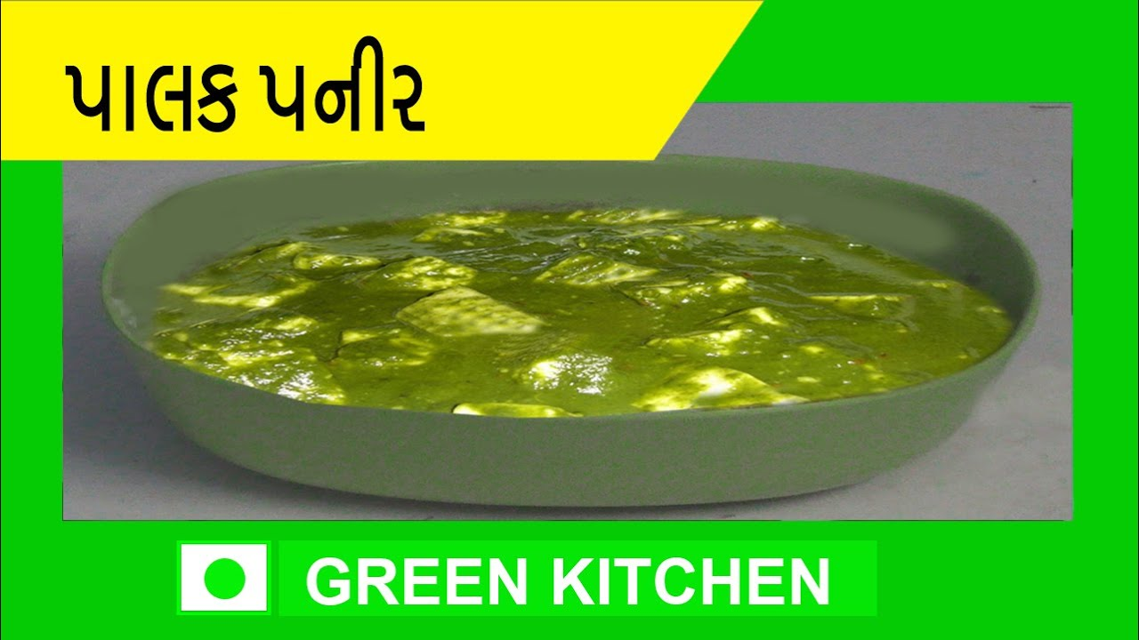 Palak paneer punjabi subji gujarati recipe video youtube forumfinder