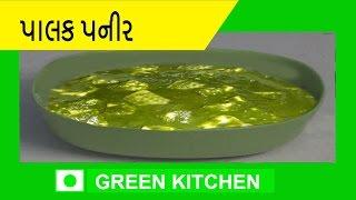 Palak Paneer - Punjabi Subji - Gujarati Recipe Video