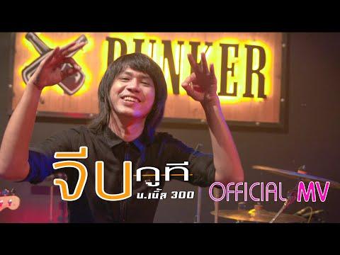 ฟังเพลง - จีบกูที บ.เบิ้ล สามร้อย - YouTube